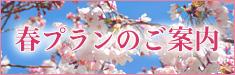 日本平ホテルの春プラン