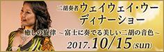 二胡奏者 ウェイウェイ・ウー ディナーショー 癒しの旋律~富士に奏でる美しい二胡の音色~