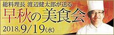 総料理長渡辺健太郎が贈る『早秋の美食会2018