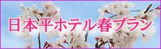 【春】Spring Plan ~スプリングプラン~