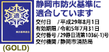 静岡市防火基準に適合しています