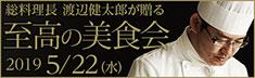 総料理長渡辺健太郎が贈る『至高の美食会2019』