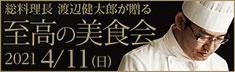 総料理長渡辺健太郎が贈る『至高の美食会2021』