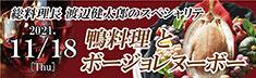 総料理長渡辺健太郎のスペシャリテ「鴨料理とボージョレヌーボー」