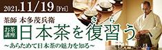 茶師 本多茂兵衛 お茶講座 日本茶を復習(さら)う
