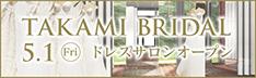 「TAKAMI BRIDAL」ドレスショップオープン