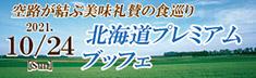 北海道プレミアムブッフェ2021