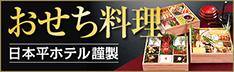 2018日本平ホテル謹製 おせち料理