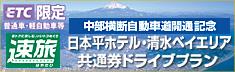日本平ホテル・清水ベイエリア共通券ドライブプラン