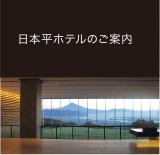 日本平ホテルのご案内