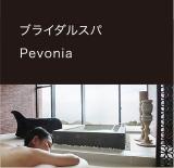 ブライダルスパ「Pevonia」